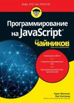 Programmirovanie na Javascript dlja chajnikov