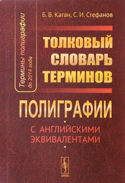 Terminy poligrafii do 2014 goda. Tolkovyj slovar terminov poligrafii