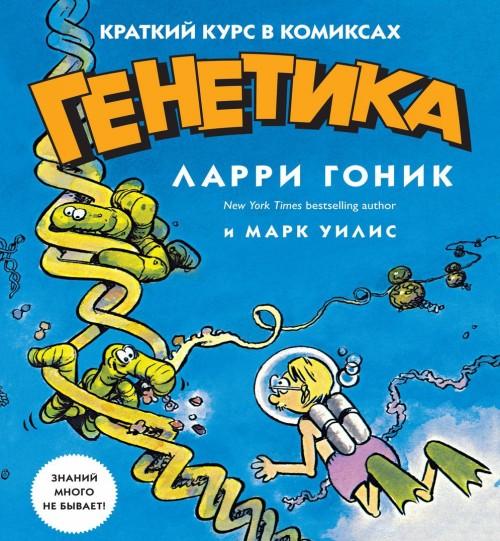Genetika. Kratkij kurs v komiksakh