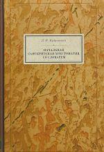 Nachalnaja sanskritskaja khrestomatija so slovarem