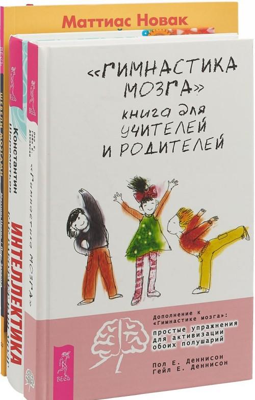 "Шевели мозгами. ""Гимнастика мозга"". Книга для учителей и родителей. Интеллектика (комплект из 3 книг)"