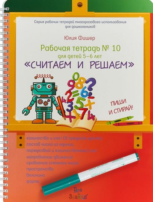 Schitaem i reshaem. Rabochaja tetrad № 10. 5-6 let