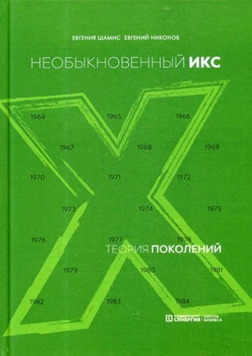 Teorija pokolenij: neobyknovennyj Iks. 4-e izd - Shamis E., Nikonov E.