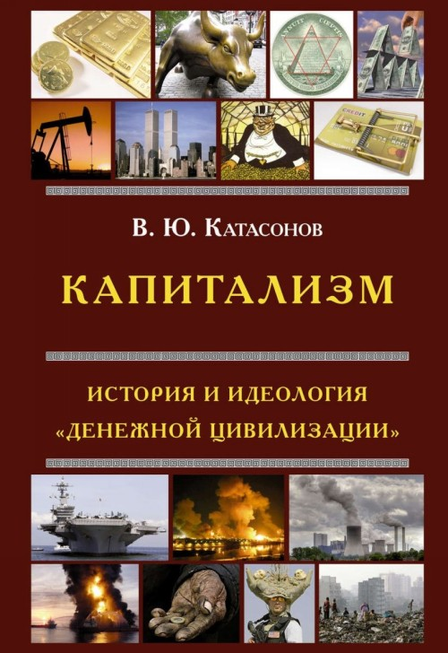 Kapitalizm. Istorija i ideologija denezhnoj tsivilizatsii. 5-e izd., dop - Katasonov Valentin Jurevich