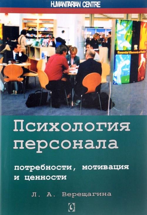 Psikhologija personala - Vereschagina Lada Aleksandrovna