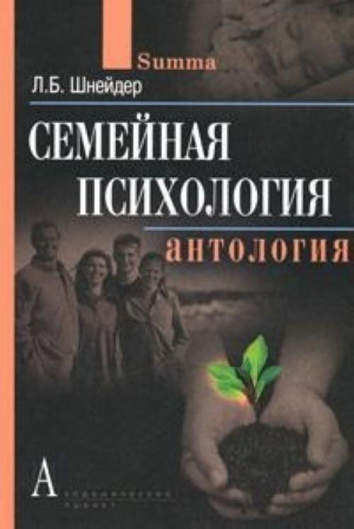 Semejnaja psikhologija. Antologija