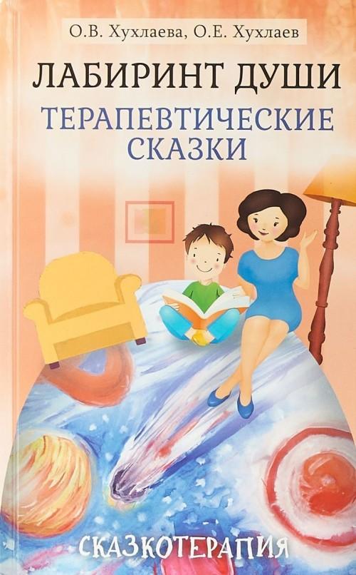 Labirint dushi: Terapevticheskie skazki 14izd. - Khukhlaeva Olga Vladimirovna
