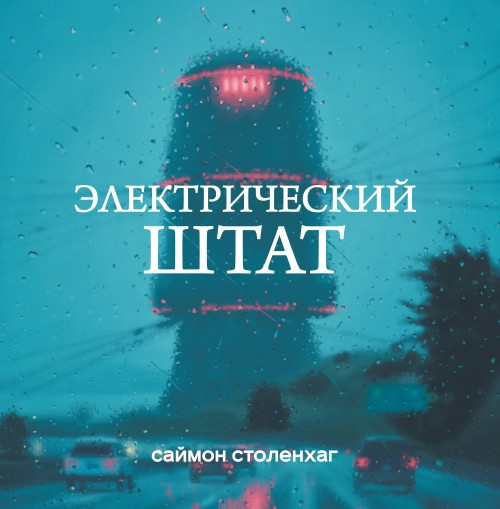 Elektricheskij shtat