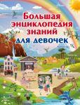 Bolshaja entsiklopedija znanij dlja devochek