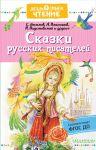 Skazki russkikh pisatelej
