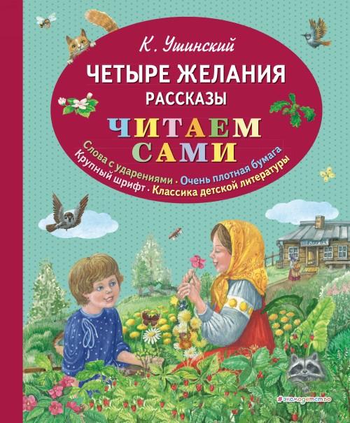 Chetyre zhelanija. Rasskazy (il. V. i M. Belousovykh)