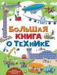 Bolshaja kniga o tekhnike