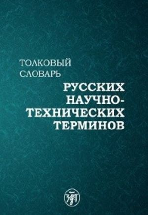 Tolkovyj slovar russkikh nauchno-tekhnicheskikh terminov