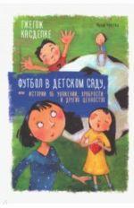 Futbol v detskom sadu, ili Istorii ob uvazhenii, khrabrosti i drugikh tsennostjakh