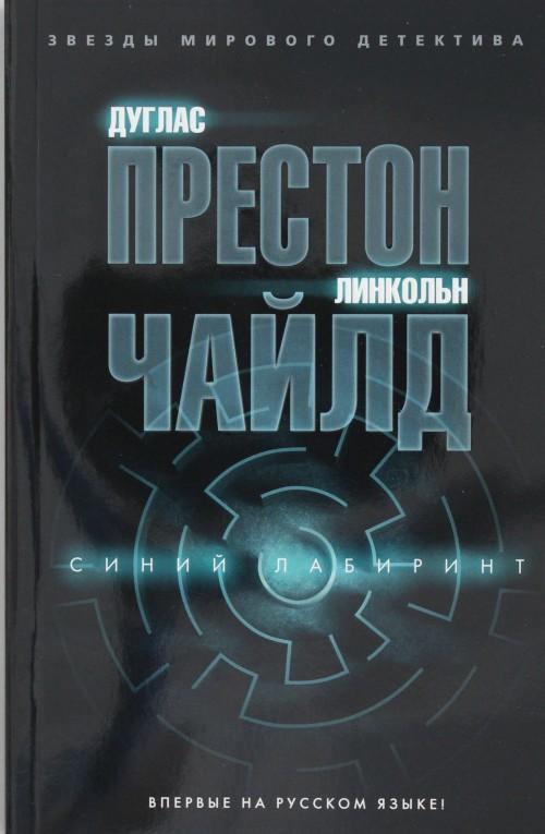 Синий лабиринт (мягк/обл.)