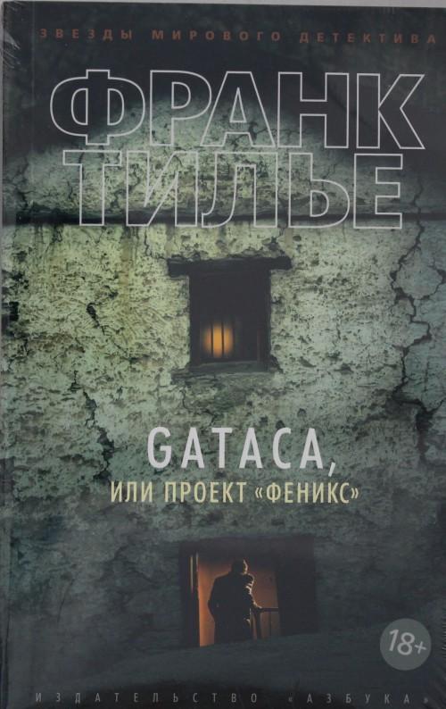 "GATACA, ili Proekt ""Feniks"" (mjagk/obl.)"