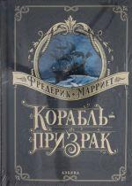 Корабль-призрак (иллюстр. В. Черны и В. Чутты)