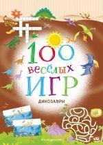 100 весёлых игр. Динозавры