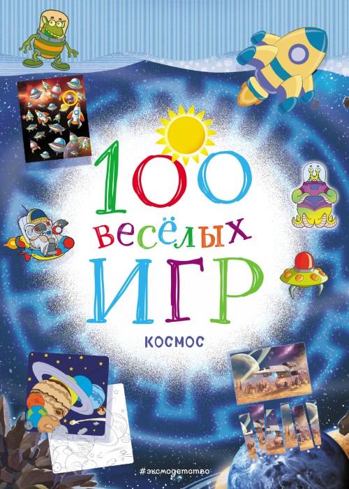 100 vesjolykh igr. Kosmos