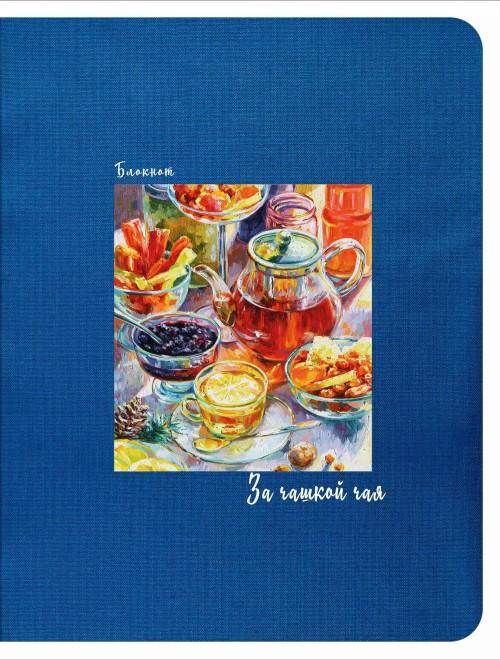 Bloknot. Za chashkoj chaja (sinij), 145kh188mm, mjagkaja oblozhka, SoftTouch, 64 str.