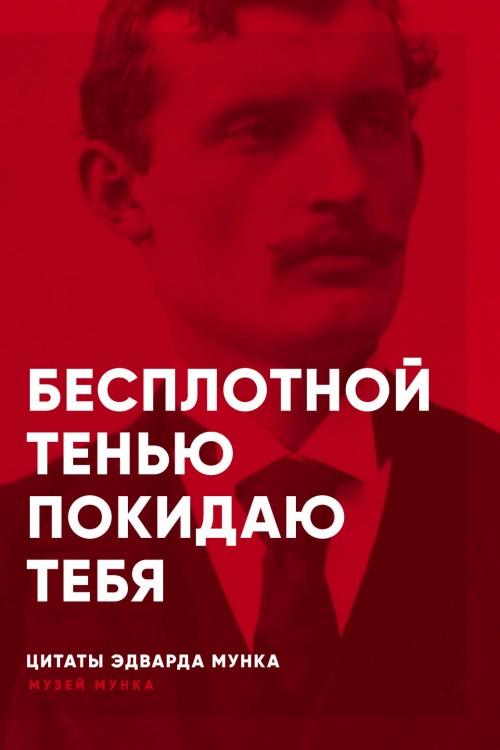 Бесплотной тенью покидаю тебя: цитаты