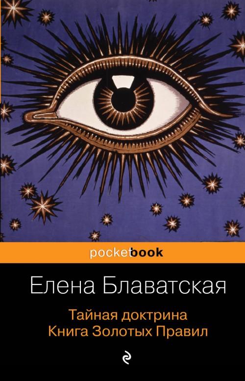 Tajnaja doktrina. Kniga Zolotykh Pravil