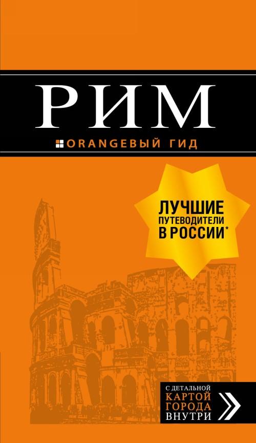 Рим: путеводитель + карта. 11-е изд., испр. и доп.