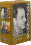 Dmitrij Sukharev. Sobranie sochinenij. V 4-kh tomakh (komplekt iz 4 knig)