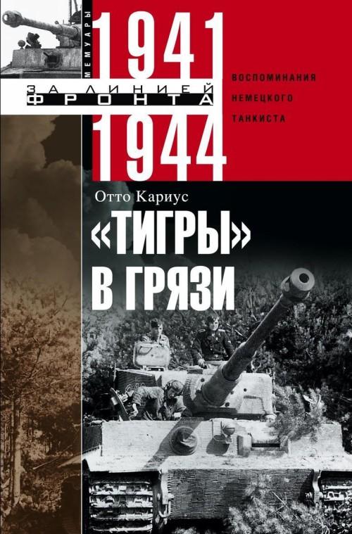 Tigry v grjazi. Vospominanija nemetskogo tankista. 1941-1944