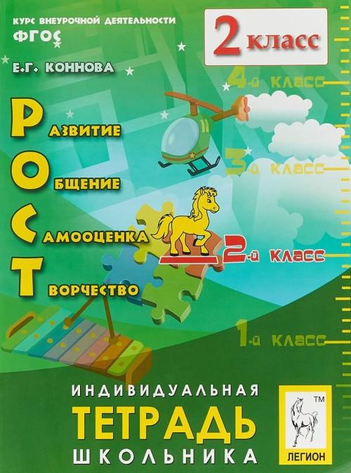 Vneurochnaja dejatelnost: Razvitie, Obschenie, Samootsenka, Tvorchestvo. 2 klass. Tetrad. 4-e izd.
