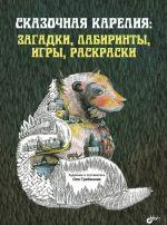 Skazochnaja Karelija. Zagadki, labirinty, igry, raskraski