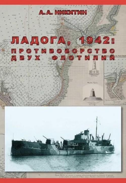 Ладога, 1942 : Противоборство двух флотилий