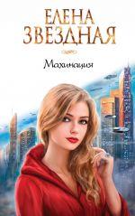 Makhinatsija