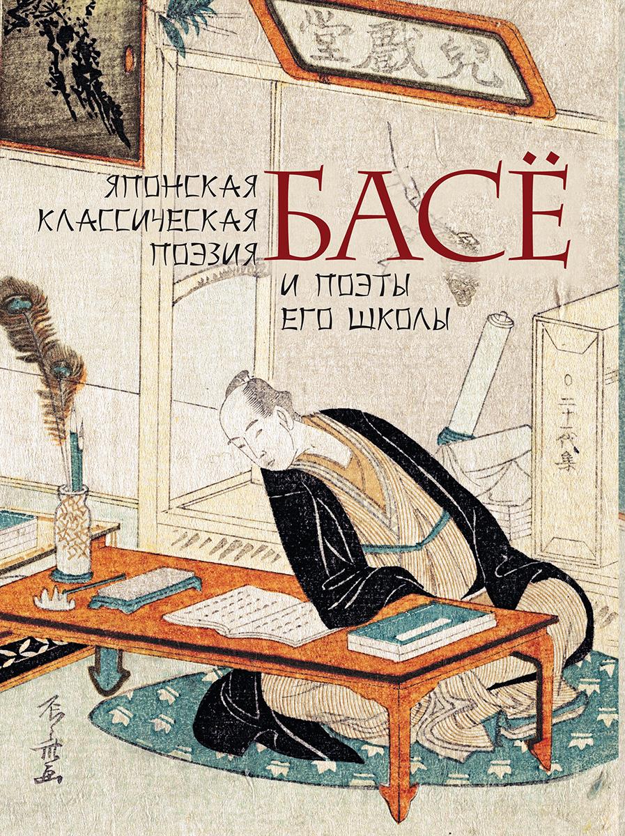 Басё. Японская классическая поэзия.