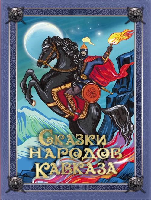 Skazki narodov Kavkaza.
