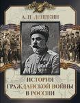 Denikin. Istorija Grazhdanskoj vojny v Rossii.