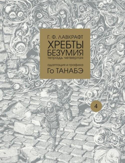 Khrebty bezumija.T.3.Adaptatsija i grafika Go Tanabe