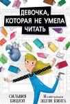 Девочка,которая не умела читать