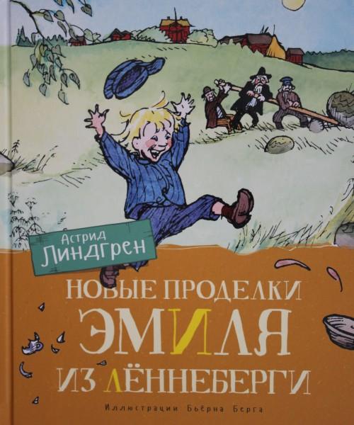 Novye prodelki Emilja iz Ljonnebergi