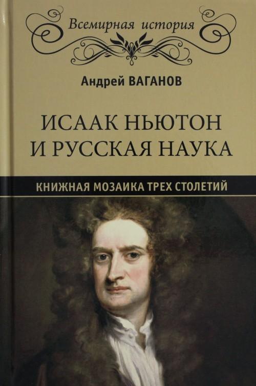 Isaak Njuton i russkaja nauka.Knizhnaja mozaika trekh stoletij