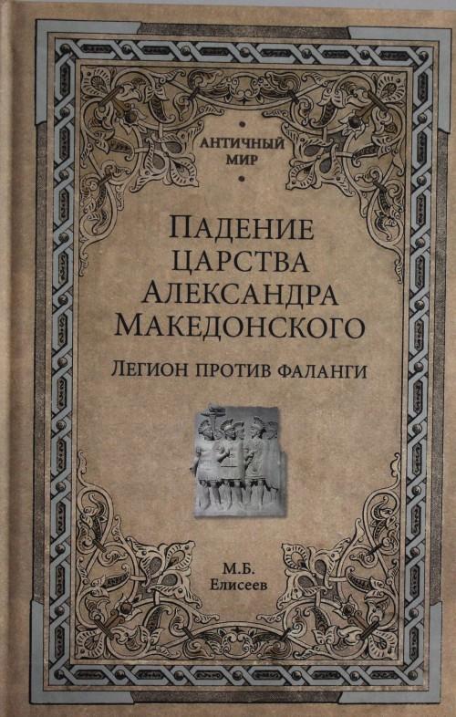 Padenie tsarstva Aleksandra Makedonskogo.Legion protiv falangi