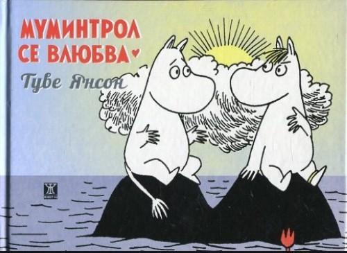 Mumintrol se vljubva