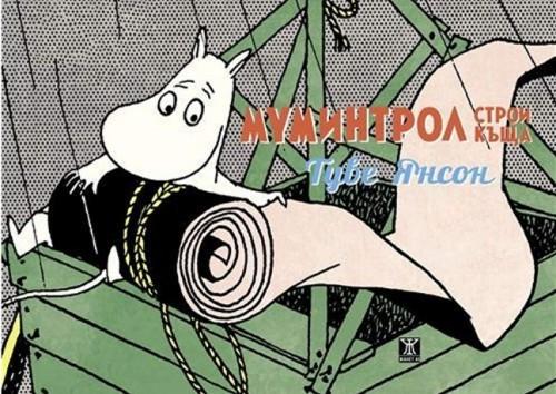 Mumintrol stroi kscha - komiks