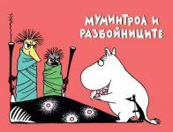 Муминтрол и разбойниците - комикс