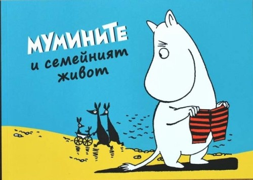 Muminite i semejnijat zhivot - komiks