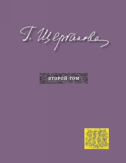 Г. Щербакова. Избранное в трех томах. Том 2. Повести, рассказы