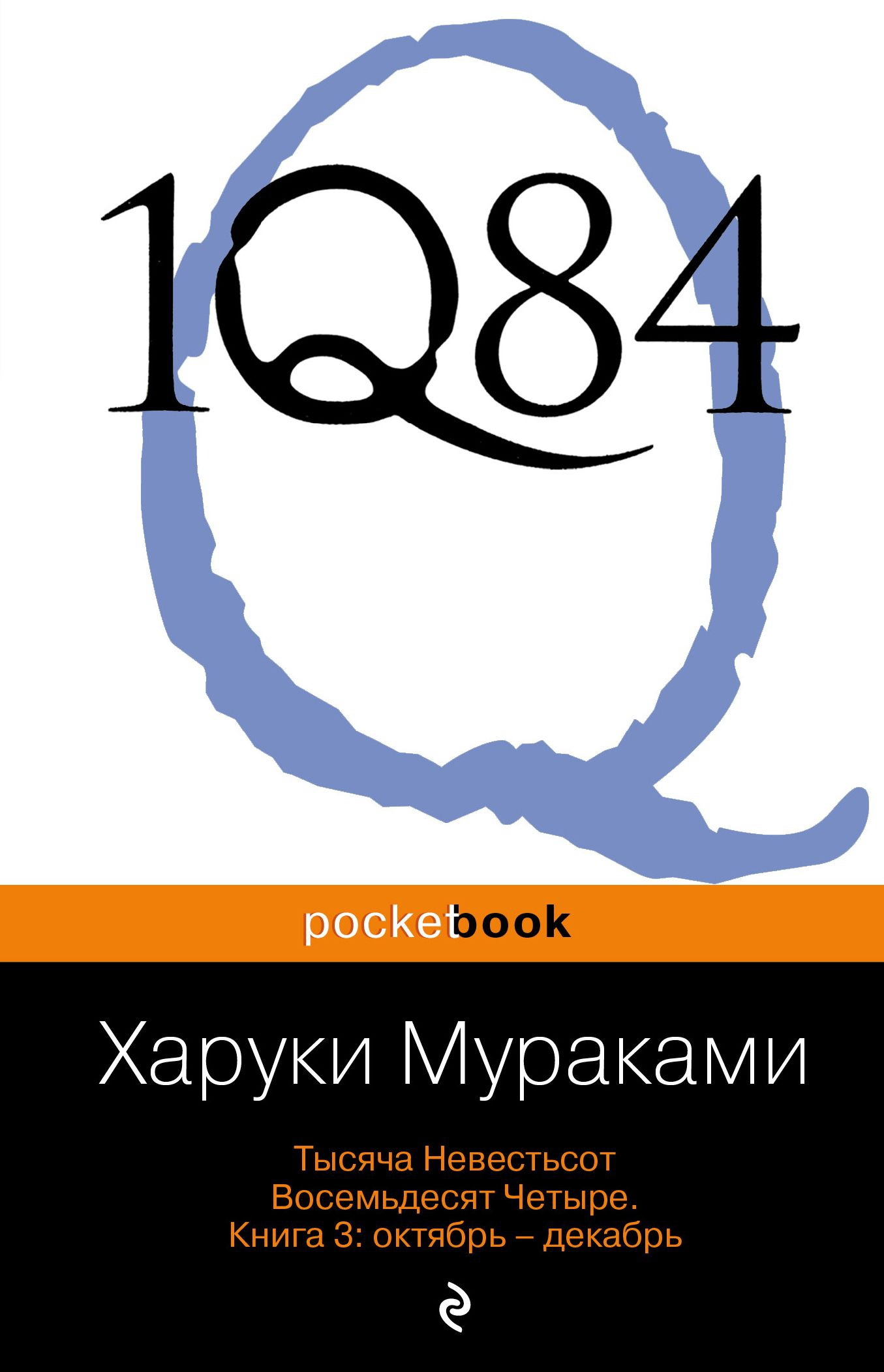 1Q84. Tysjacha Nevestsot Vosemdesjat Chetyre (komplekt iz 3 knig)