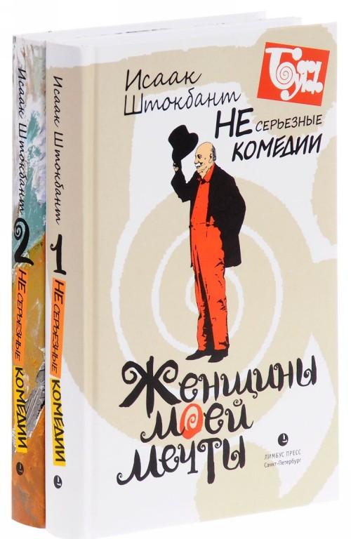Исаак Штокбант. Несерьезные комедии. В 2 томах (комплект)