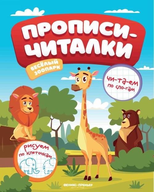 Veselyj zoopark. Obuchajuschaja knizhka