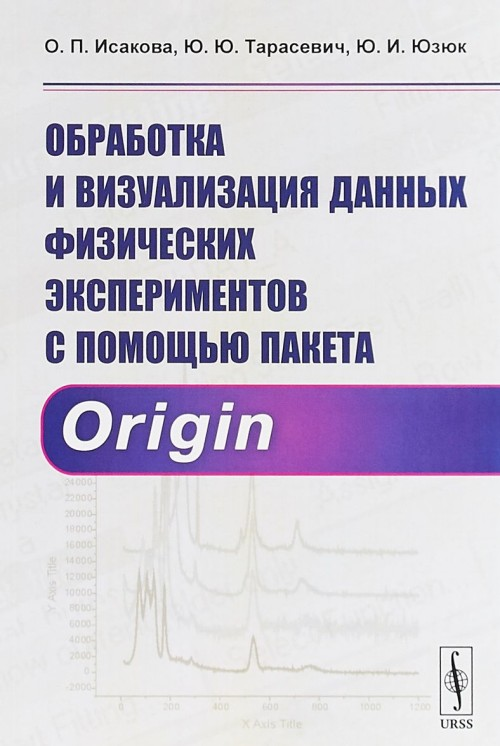 Obrabotka i vizualizatsija dannykh fizicheskikh eksperimentov s pomoschju paketa Origin